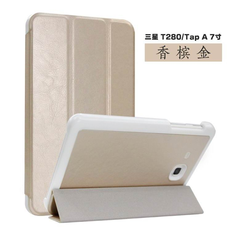 galaxy tab a 7 0 2016 case with business style and colored cover Champagne gold: